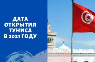 Когда откроют перелеты в Тунис из России