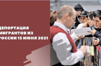 Депортация мигрантов из России 15 июня 2021