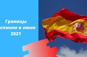 Открыты ли границы Испании и России в июне 2021