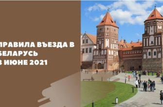 Правила въезда в Беларусь в июне 2021