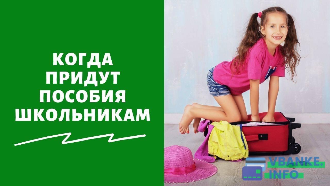 Будет ли начислена выплата 10000 рублей летом 2021 года и какого числа