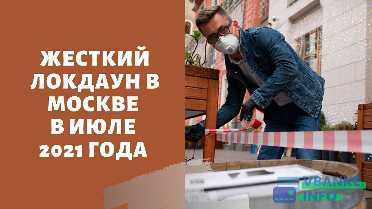Москву закрывают на карантин