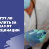 Принудительная вакцинация от коронавируса в России в 2021 году