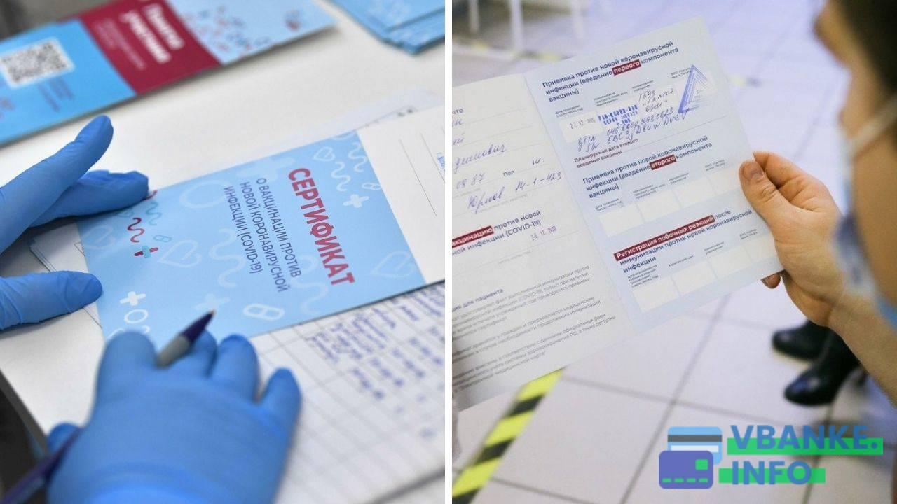 За подделку сертификата вакцинации от ковида мошенникам грозит до 2х лет лишения свободы