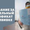 Подделка сертификата о вакцинации