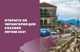 Открыта ли Черногория для россиян летом 2021