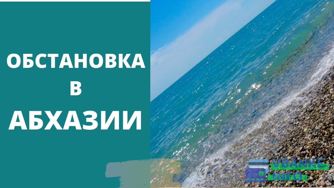 Тревожно: обстановка в Абхазии для туристов в июле 2021, закроют ли курорт, правила въезда непривитым