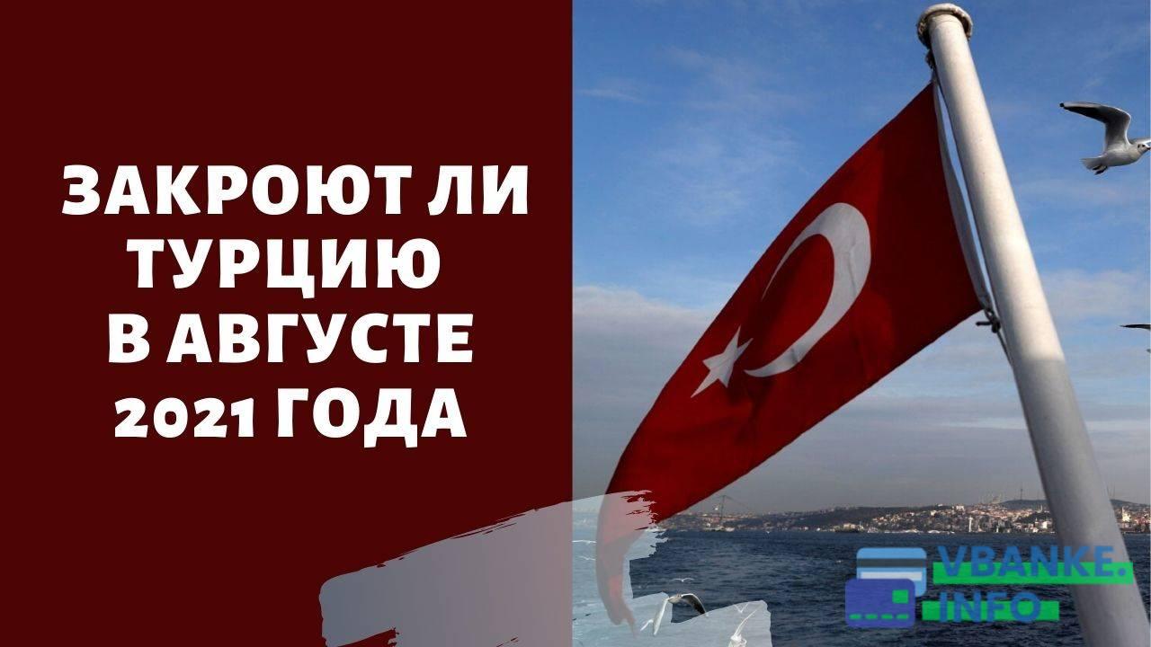 Закроют ли Турцию в августе 2021 года