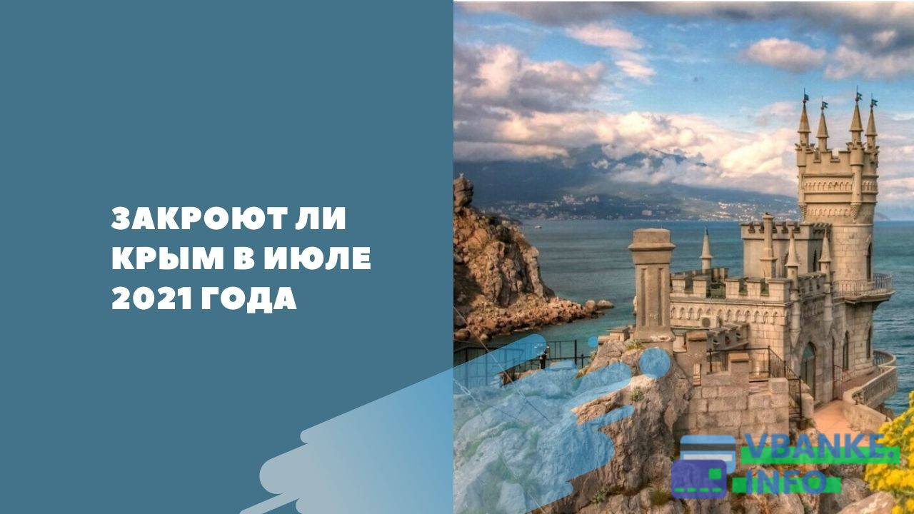 Закроют ли Крым в июле 2021 года