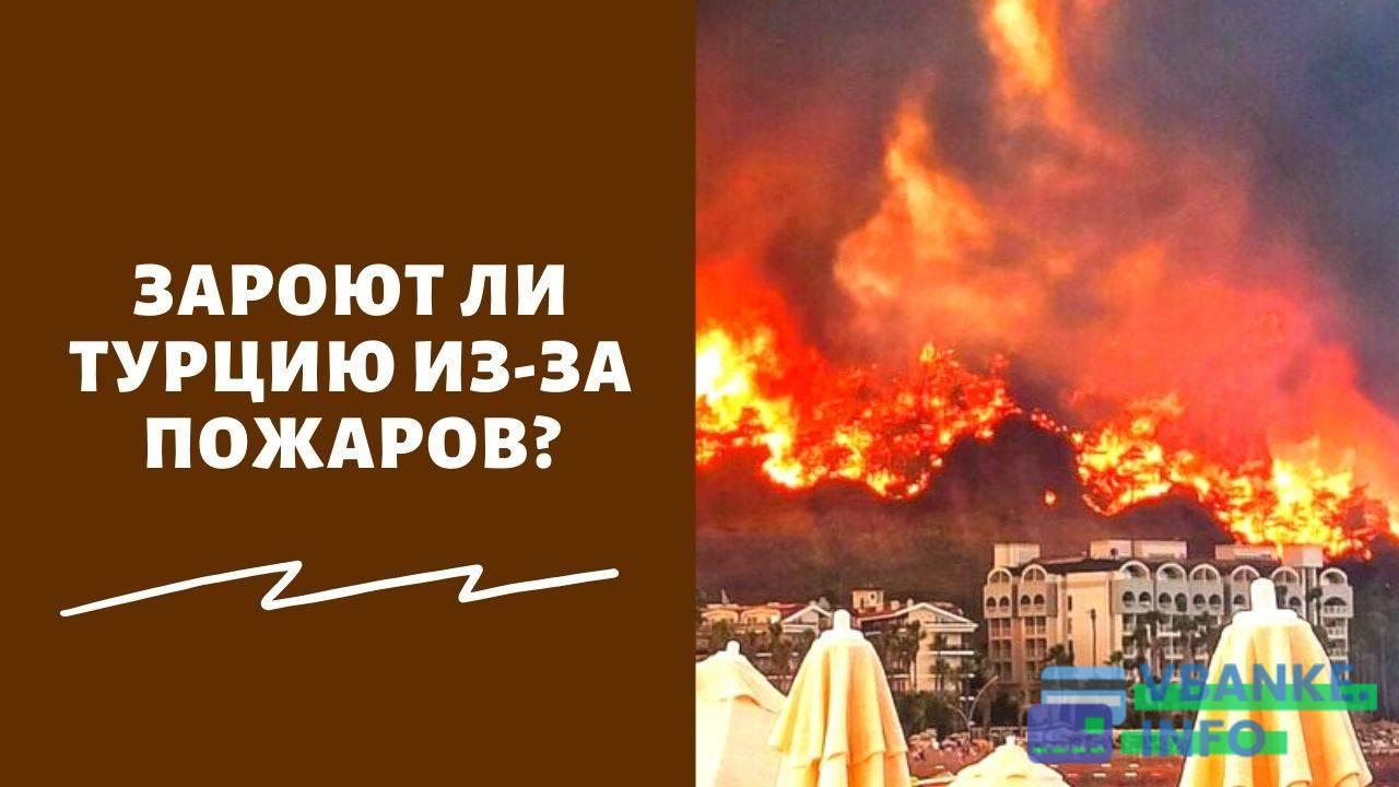 Обстановка с пожарами в Турции на сегодня