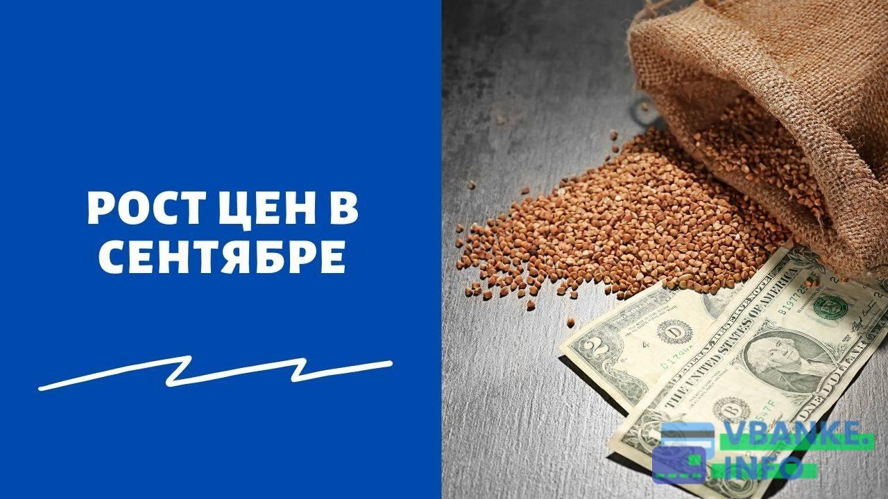Какие продукты подорожают в России в сентябре и осенью 2021 года