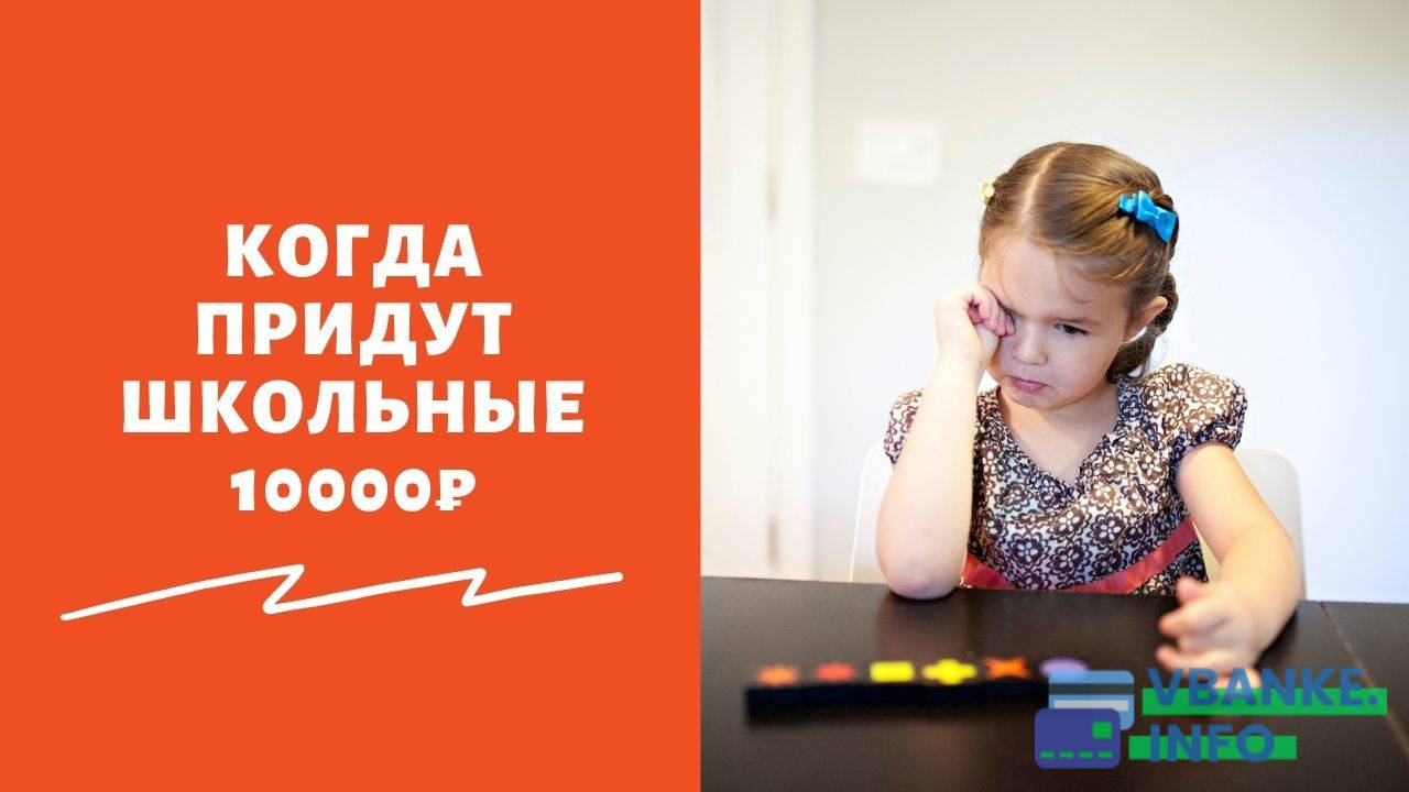 Какого числа в августе придет выплата 10000 рублей от Путина