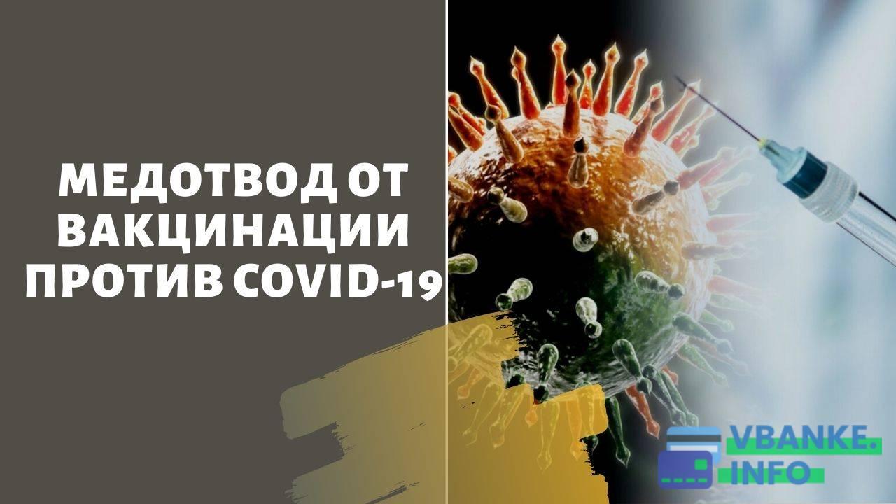 Медотвод от вакцинации против COVID-19