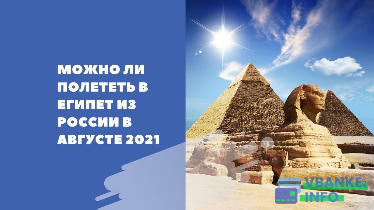 Можно ли полететь в Египет из России в августе 2021
