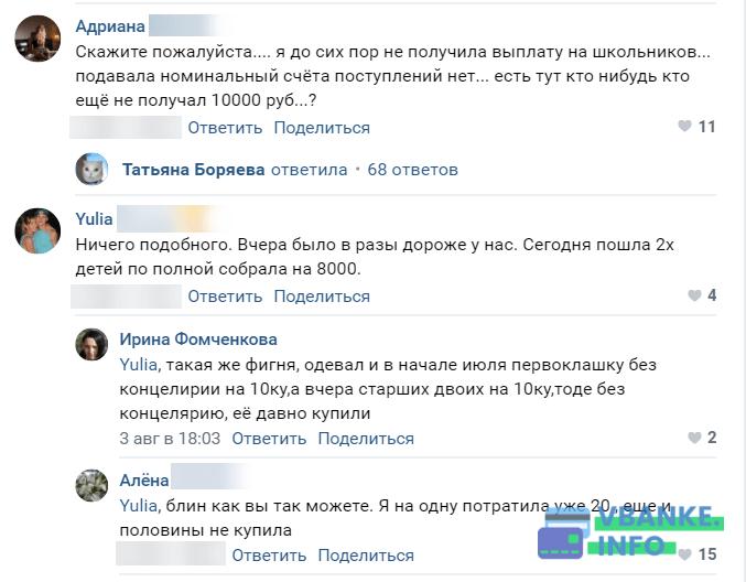 задерживают выплату 10000 рублей