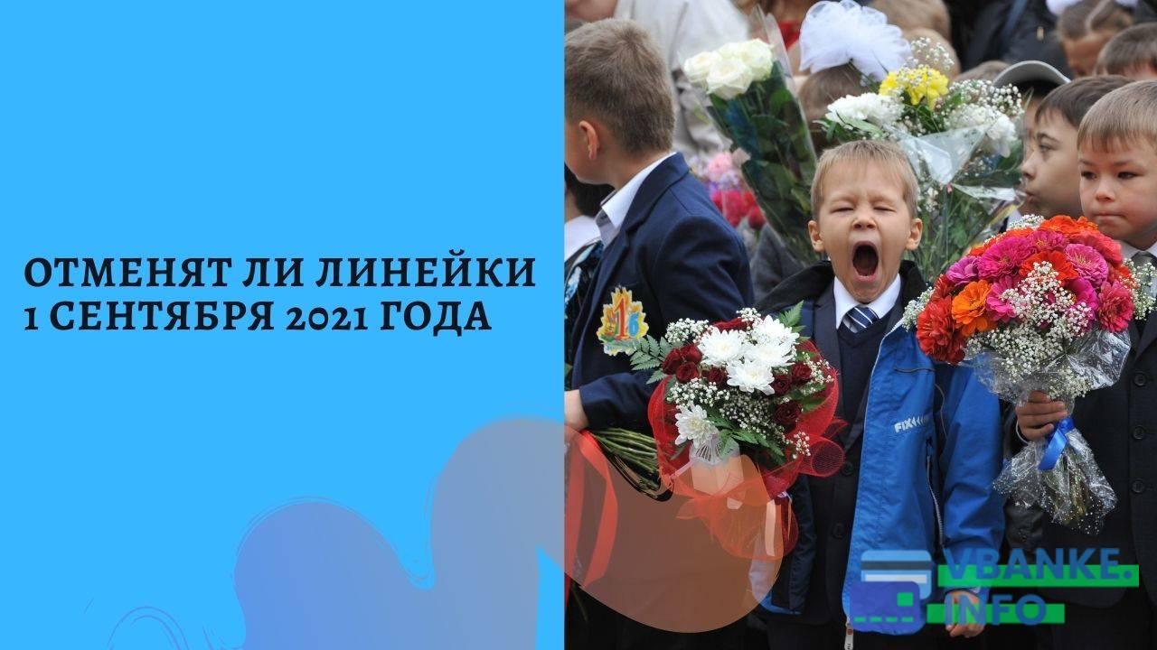Учебный год 2021 года - начало
