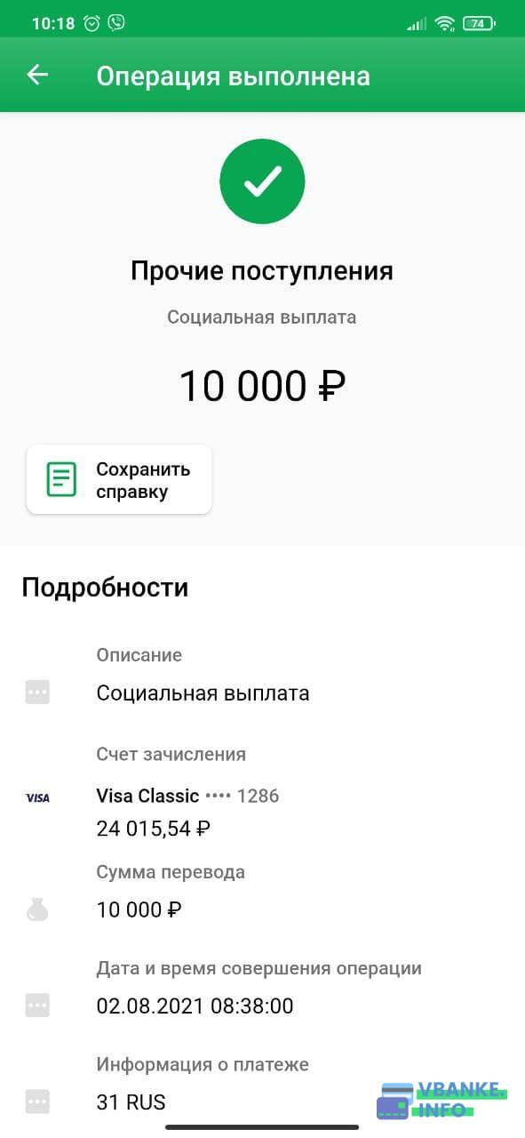Зачисление 10000 рублей на детей