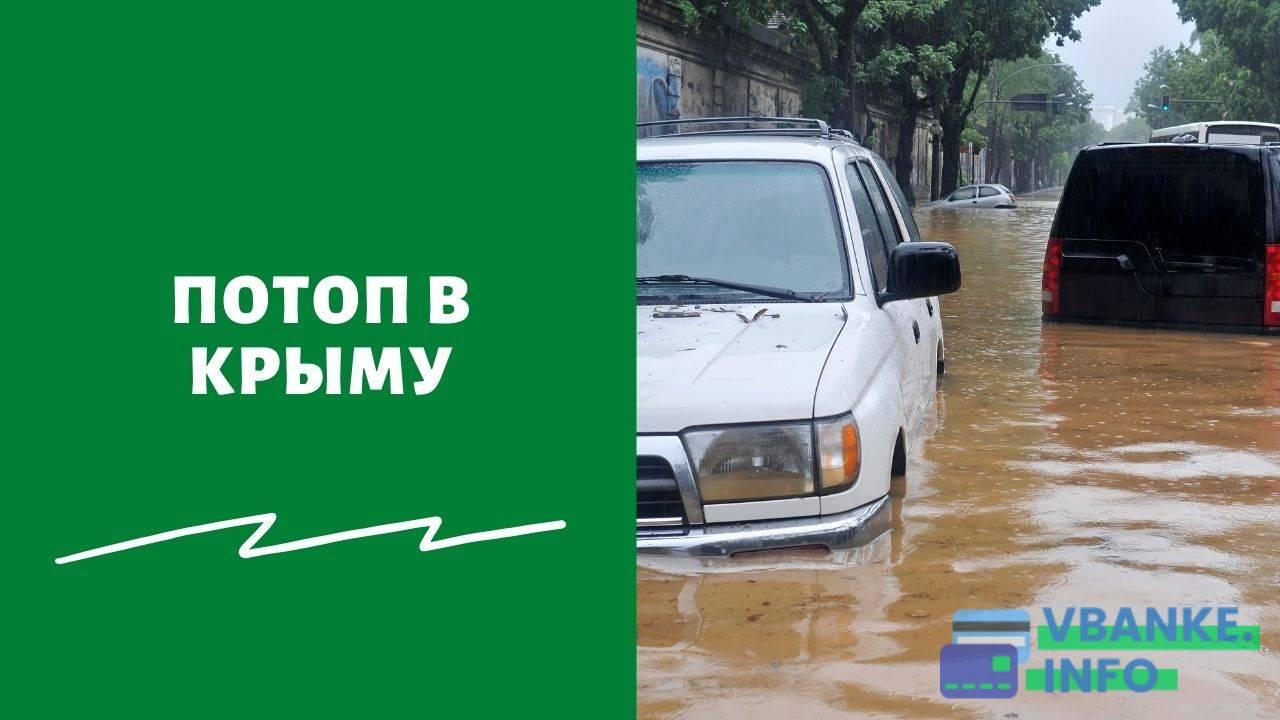 Какая обстановка сейчас в Крыму с наводнениями и ливнями