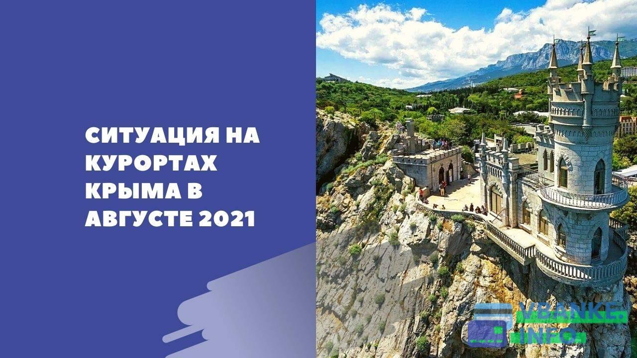 Ситуация на курортах Крыма в августе 2021