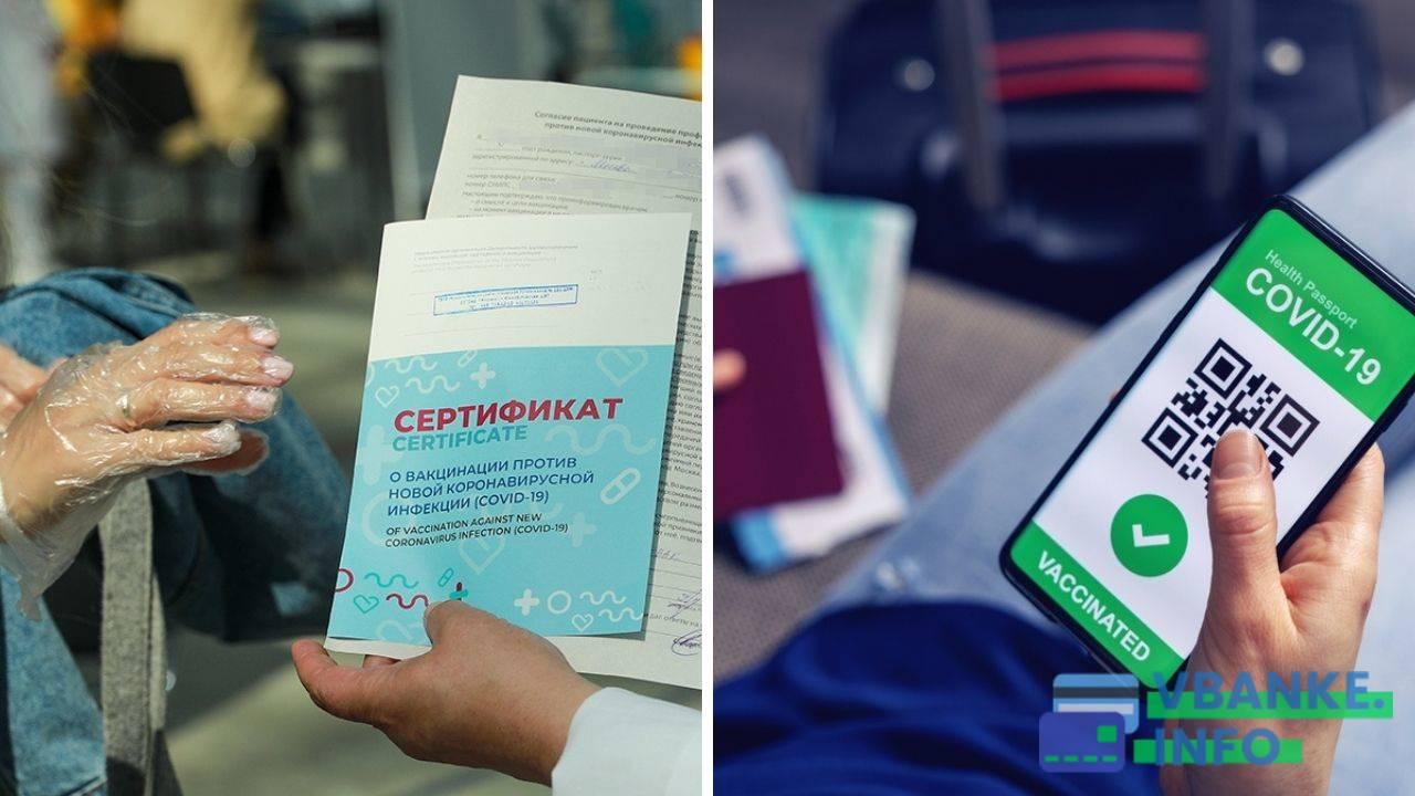 Получить QR-код вакцинированного и переболевшего можно на сайте Госуслуги