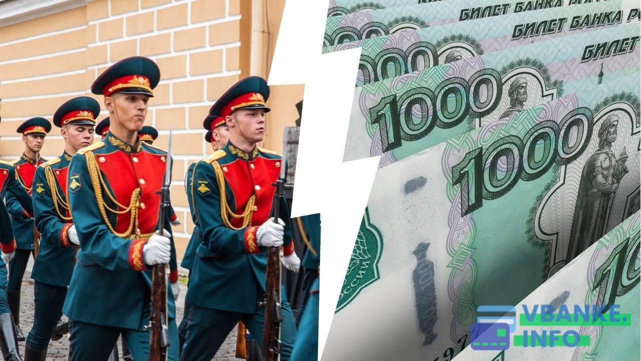 Когда будут выплаты военнослужащим и курсантам по 15000₽ — последние новости