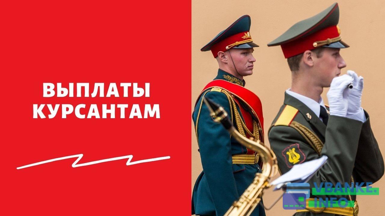 Выплаты по 15000 рублей курсантам и сотрудникам правоохранительных органов