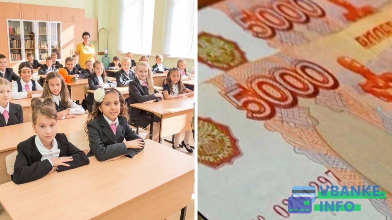 Повторная выплата 10000 рублей школьникам