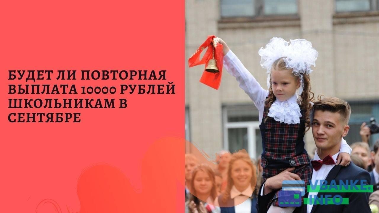 Повторная выплата 10000 рублей в сентябре 2021 года - будет ли