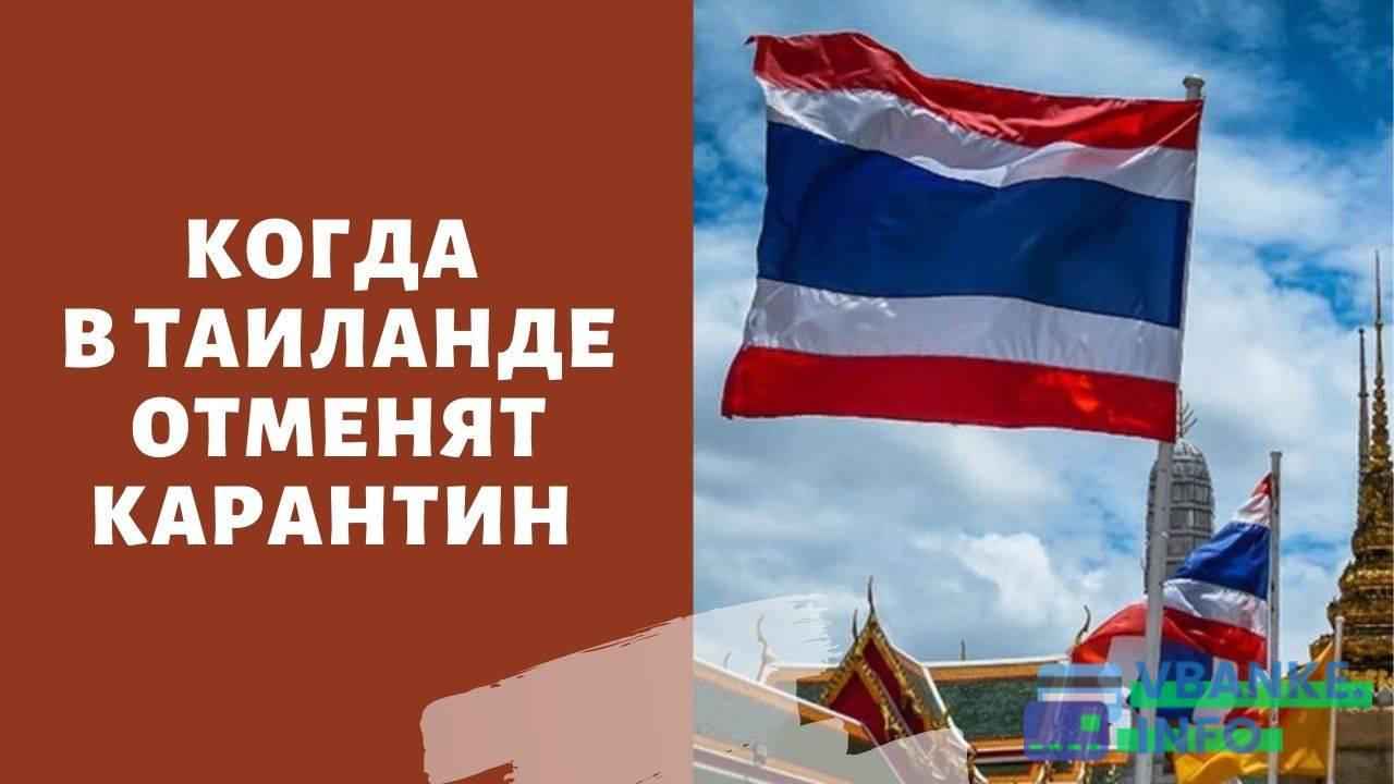 Отмена карантина в Таиланде