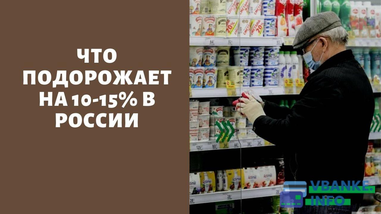 Смартфоны, яйца, курица и шаурма: что подорожает на 10-15% в России в октябре – последние новости о росте цен