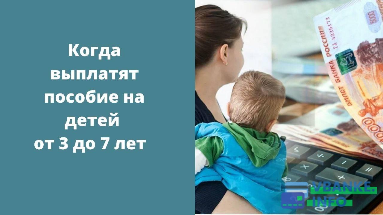 Почему задерживают ежемесячные выплаты на детей в возрасте от 3 до 7 лет включительно