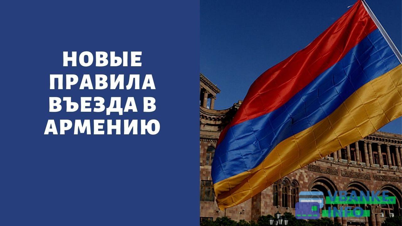 «ПЦР-тест нужен, но не всем»: опубликованы новые правила въезда в Армению года для российских туристов осенью 2021 года