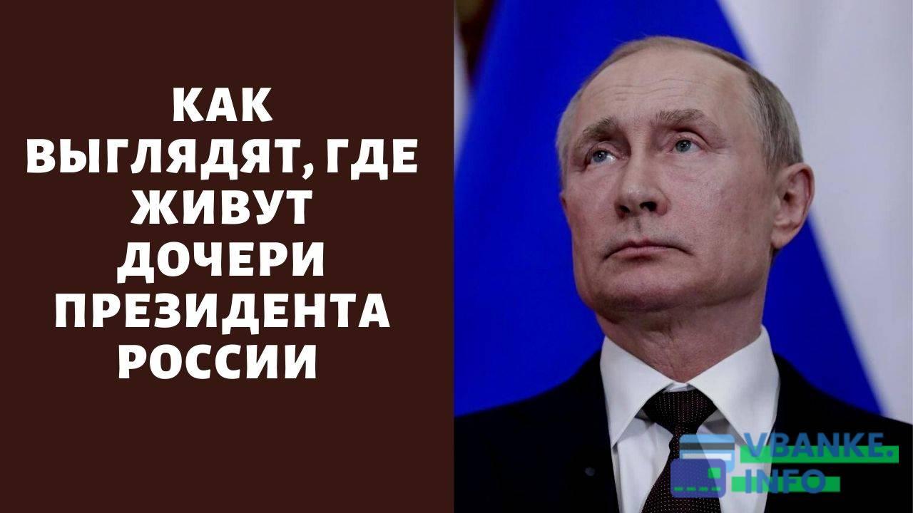 «Еще одна дочь»: стало известно, сколько на самом деле у президента России Владимира Путина детей и внуков — как зовут дочерей президента