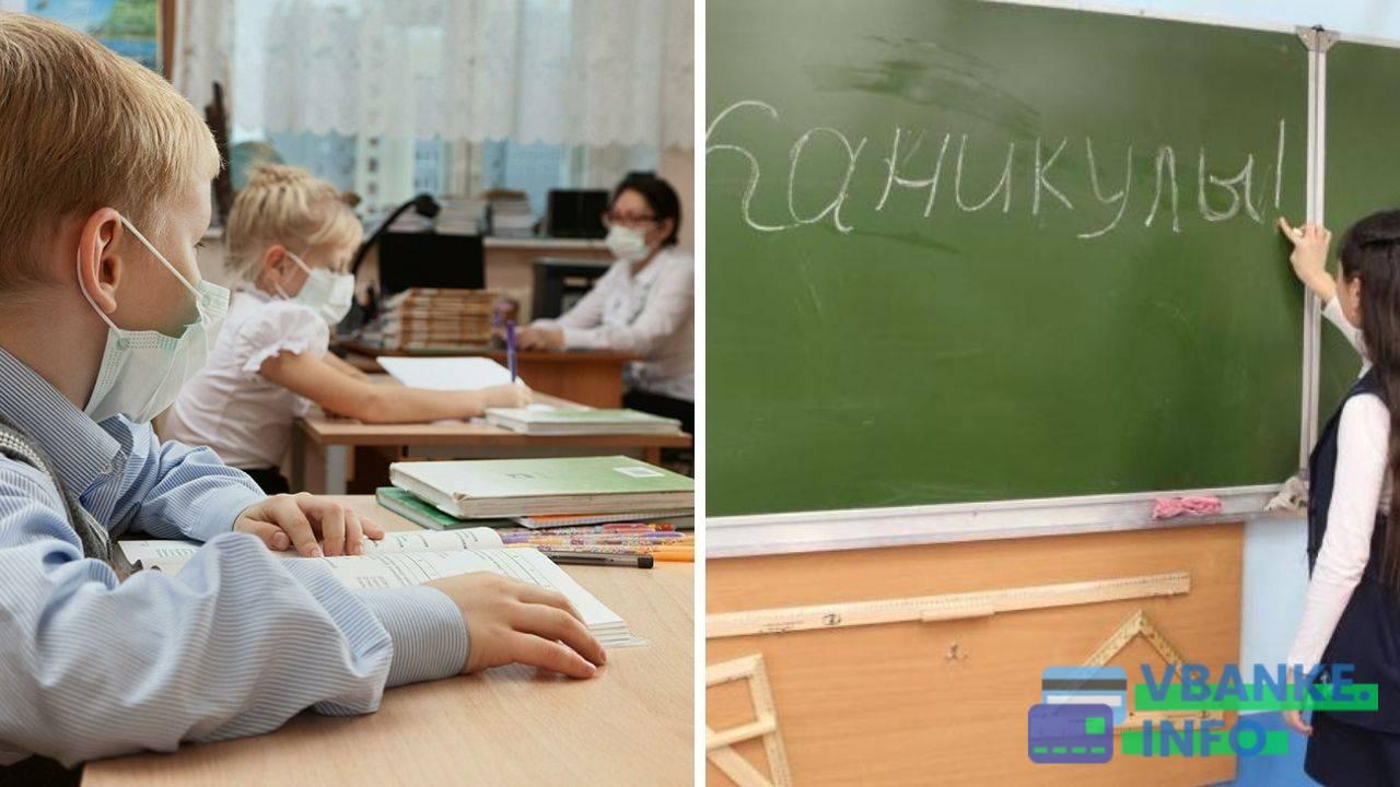 Часть школ уже объявили о продлении осенних каникул