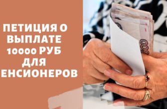 Петиция о выплате 10000 руб для пенсионеров
