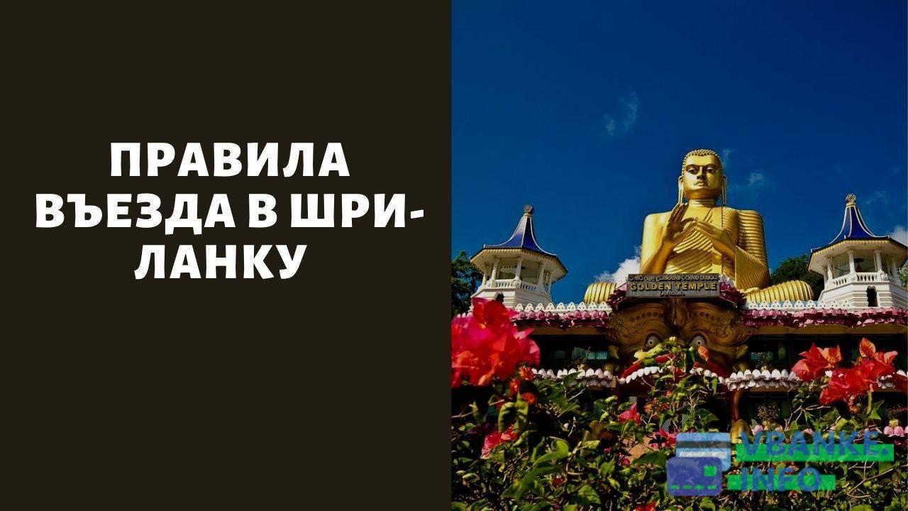 «ПЦР-тест не понадобится!»: новые правила въезда в Шри-Ланку для туристов из России в октябре 2021 г. – последние новости